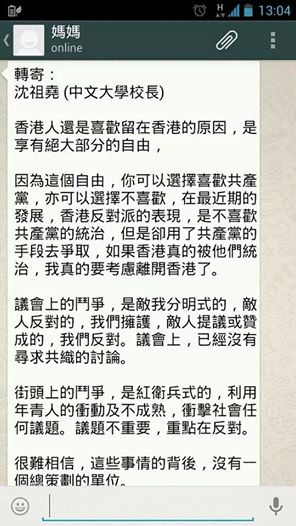 WhatsApp message claiming to be text written by CUHK Vice-Chancellor Joseph Sung and criticising pro-democracy protesters. It was later confirmed to be fake (Source: USP)